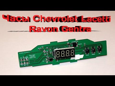 24 х Часовые часы на Ravon Gentra и Chevrolet Lacetti хэтчбек, универсал, седан