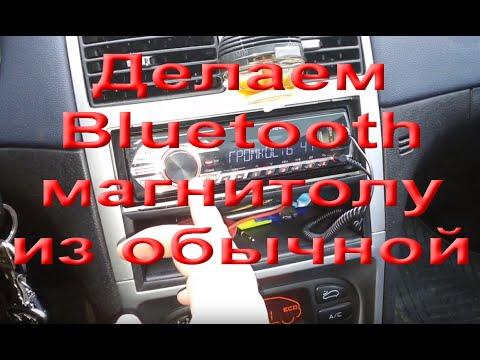 Bluetooth Aux адаптер для автомобильной магнитолы, музыкального центра и акустических систем и др.