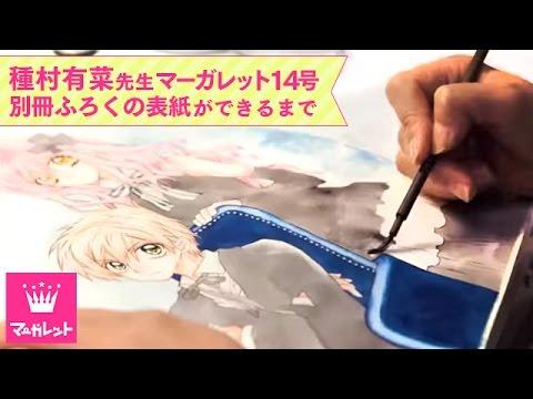 Arina-Tanemura drowing~マーガレット14号別冊ふろくの表紙ができるまで