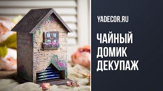 чайный домик своими руками. Елена Якимова декупаж