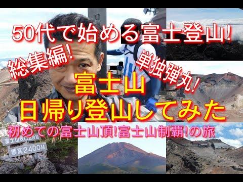富士山日帰り登山してみた!初めての富士山頂!50代で始める登山・富士山~総集編~