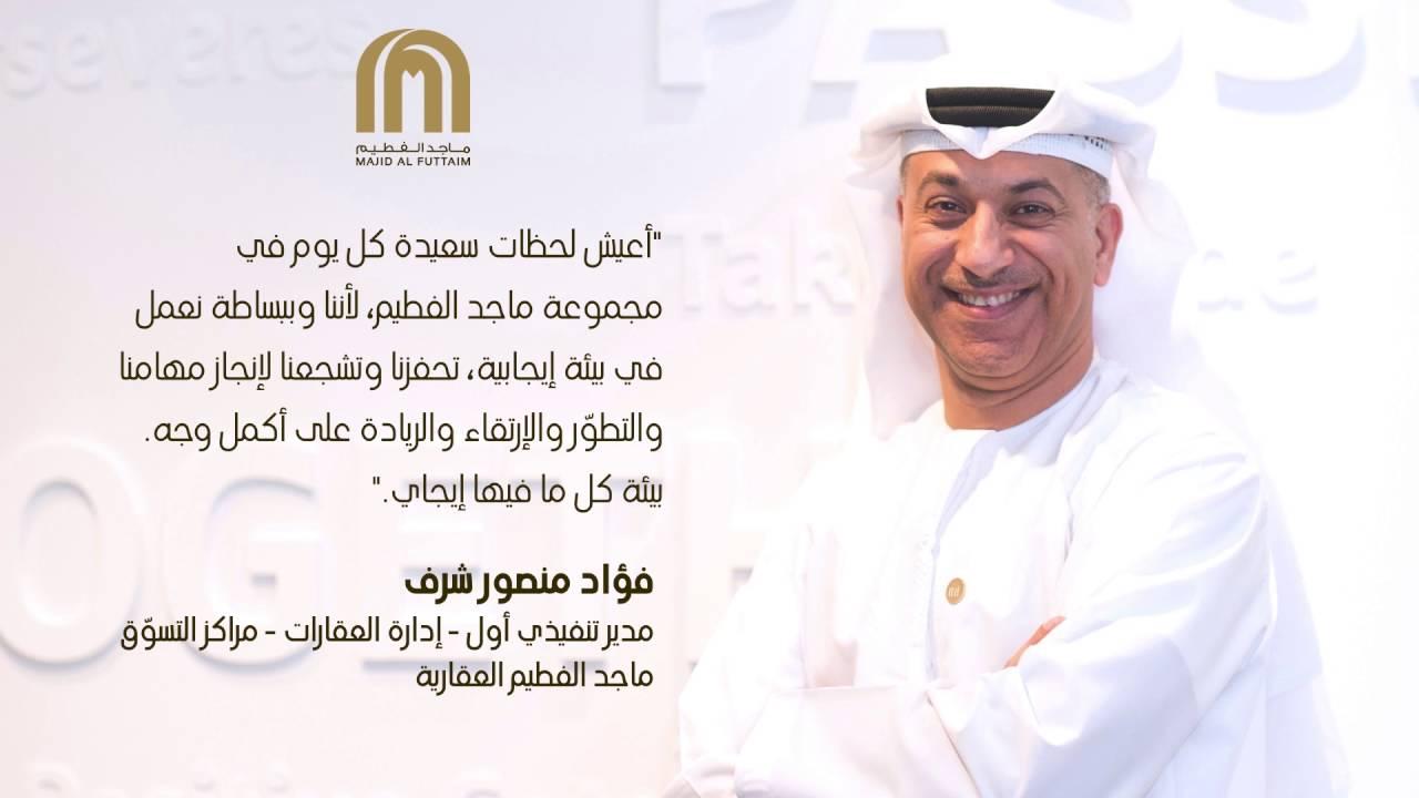 Majid Al Futtaim Experience Fuad Mansoor Sharaf Youtube