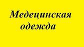 надевание стерильных перчаток (на русском языке) - YouTube