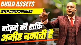 जोड़ने की शक्ति अमीर बनाती है ! Build Assets with Compounding : Science of Wealth   Harshvardhan Jain