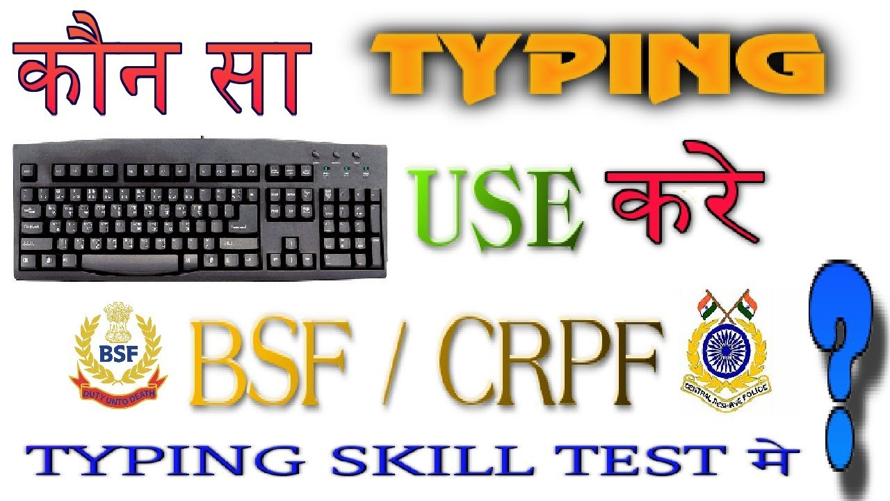 Which Typing Keyboard used in Government Typing Skill Test 2017 ? ( Hindi )