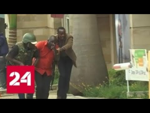 В столице Кении неизвестные захватили заложников в гостинице - Россия 24