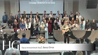 Авва Отче   Пред Молодёжный хор