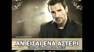 Nikos Bertis - An Eisai Ena Asteri (Dj Niko Da Loop & Dj Doctor Love Reggeaton Mix) HQ