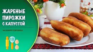 Пирожки жареные с капустой — видео рецепт