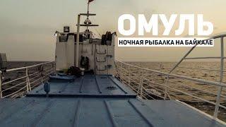 """Ночная рыбалка на омуля """"на фару"""". Байкал. 2016 год"""