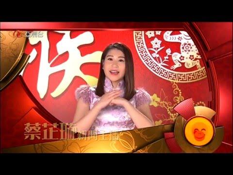 潘詠兒 陳啟樂 蔡芷璇 2016猴年祝賀說話(普通話) - YouTube