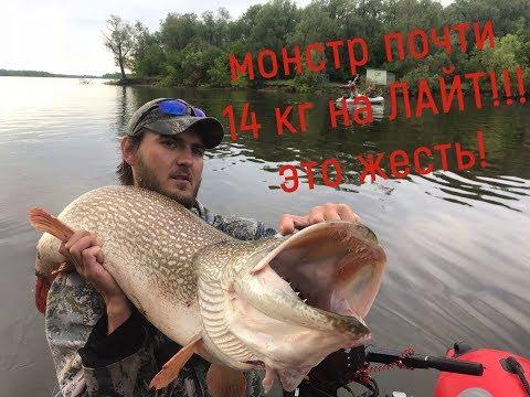 ОГРОМНАЯ ЩУКА МОНСТР 14 КГ НА ЛАЙТ!!! Трофейная рыбалка!Редкие кадры.