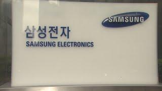 법원, 삼성전자 작업환경보고서 공개 보류 결정 / 연합뉴스TV (YonhapnewsTV)