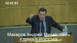 Пленарное заседание Государственной Думы 02.11.2016 (12.30-14.00) ( Госдума )