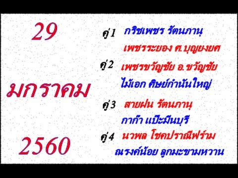 วิจารณ์มวยไทย 7 สี อาทิตย์ที่ 29 มกราคม 2560