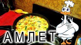 Овощной омлет с беконом, сытный завтрак. (Frittata)  Простой рецепт вкусного блюда.