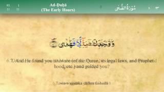 093 سورة الضحى مكتوبة كاملة تجويد وترتيل بصوت مشاري راشد العفاسي