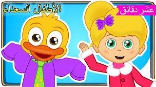 Arabic Kids songsاغاني اطفال   رسوم متحركة   البس ثيابك اغاني  الأطفال السعداء, نغمات روضة الأطفال