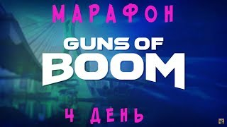 Стрим марафон! 4 день в Guns Of Boom!