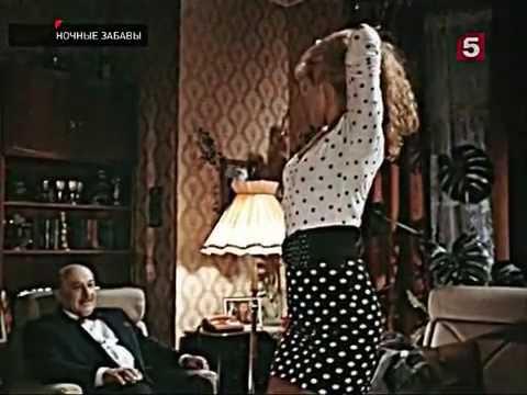 """Александра Колкунова из фильма """"Ночные Забавы"""""""
