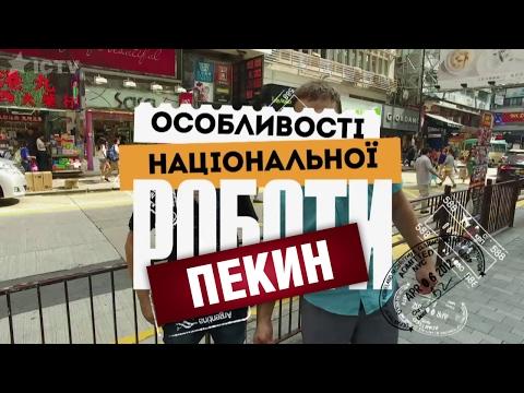 Особенности национальной работы - выпуск 1 - 04.02.2017
