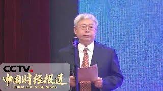 《中国财经报道》 20191017 17:00| CCTV财经
