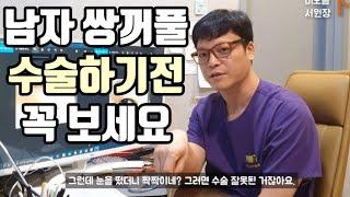 2부 - 남자 쌍꺼풀 수술 실패없이 하는법(feat.성…