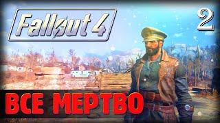 2 Прохождение Fallout 4 - В поисках припасов.