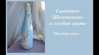 DIY Свадебное шампанское в голубом цвете своими руками\шампанское на свадьбу мк