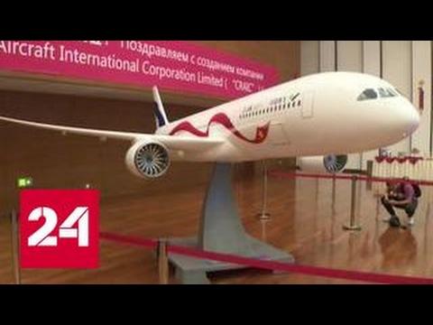 Россия и Китай собираются потеснить Boeing и Airbus