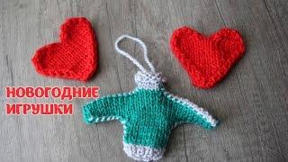Новогодние игрушки спицами. 1/Свитер