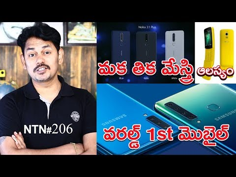 Nanis TechNews Episode 206: Samsung Galaxy A9 (2018) With Quad Rear Camera Setup Launched in Telugu