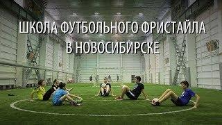 Школа футбольного фристайла в Новосибирске. Обучение трюкам и контролю мяча