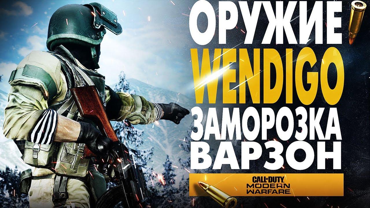 НОВОЕ ОРУЖИЕ WENDIGO! CALL OF DUTY WARZONE СБОРКА FN SCAR 17 & STRIKER 45 КРЮГЕР BUNDLE CRYO COD MW