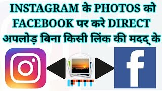 HOW TO UPLOAD YOUR INSTAGRAM PHOTOS ON FACEBOOK WITHOUT ANY LINK | IN HINDI | TECH SOLUTION