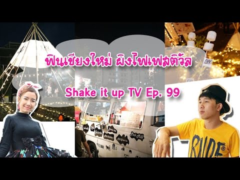 ฟินเชียงใหม่ ผิงไฟเฟสติวัล Shake it up TV Ep.99 pingfai festival