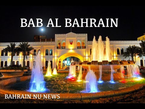 BNN Bab Al Bahrain - باب البحرين‎‎ - A look around - Kingdom of Bahrain