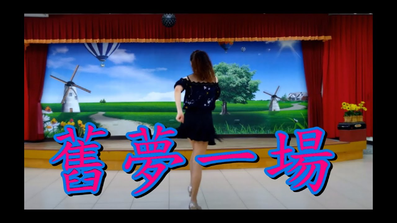 舊夢一場 Dj~ 阿悠悠 背面娛樂舞    Angel整編   編舞青青老師