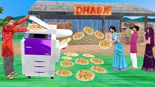 ज़ेरॉक्स रोटी बनाने की मशीन Xerox Machine Roti Maker Comedy Video हिंदी कहानिया Hindi Kahaniya Video