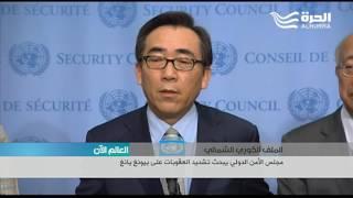 مجلس الامن يبحث تشديد العقوبات على كوريا الشمالية