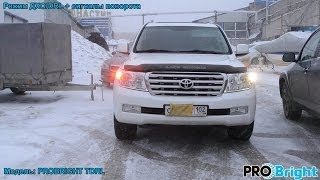 PROBRIGHT TDRL в Toyota Land Cruiser 200