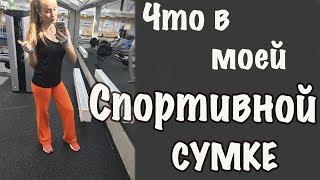 TAG ЧТО В МОЕЙ СПОРТИВНОЙ СУМКЕ/// Лайфхаки