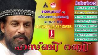 Hasbi rabbi old dasettan mappila pattukal | mappila sad songs | dasettan divotional mappila songs