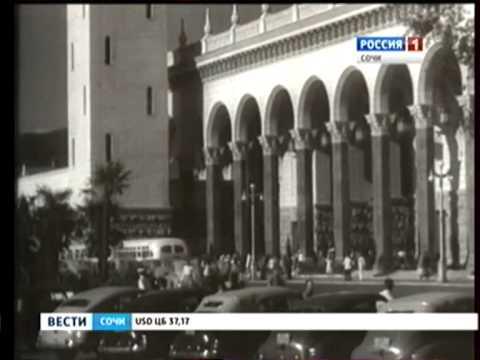 62 года назад открыли железнодорожный вокзал Сочи