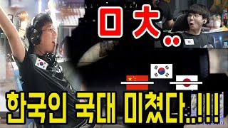 """🔥게임대회 역사상 최고의 핵의심 스나 장면 """"한국 국대가 대회에서 패줌을..;;"""" 일본 중국을 압도시킨 김블루 명경기"""