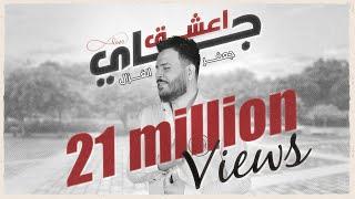 جعفر الغزال -  جاي أعشق ( حصريا ) | 2020