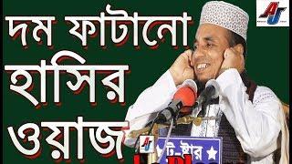 তরুন বক্তা হাঁসির নতুন ওয়াজ maulana abdul ahad jihadi fensugonji sylheti basay notun waz-new waz