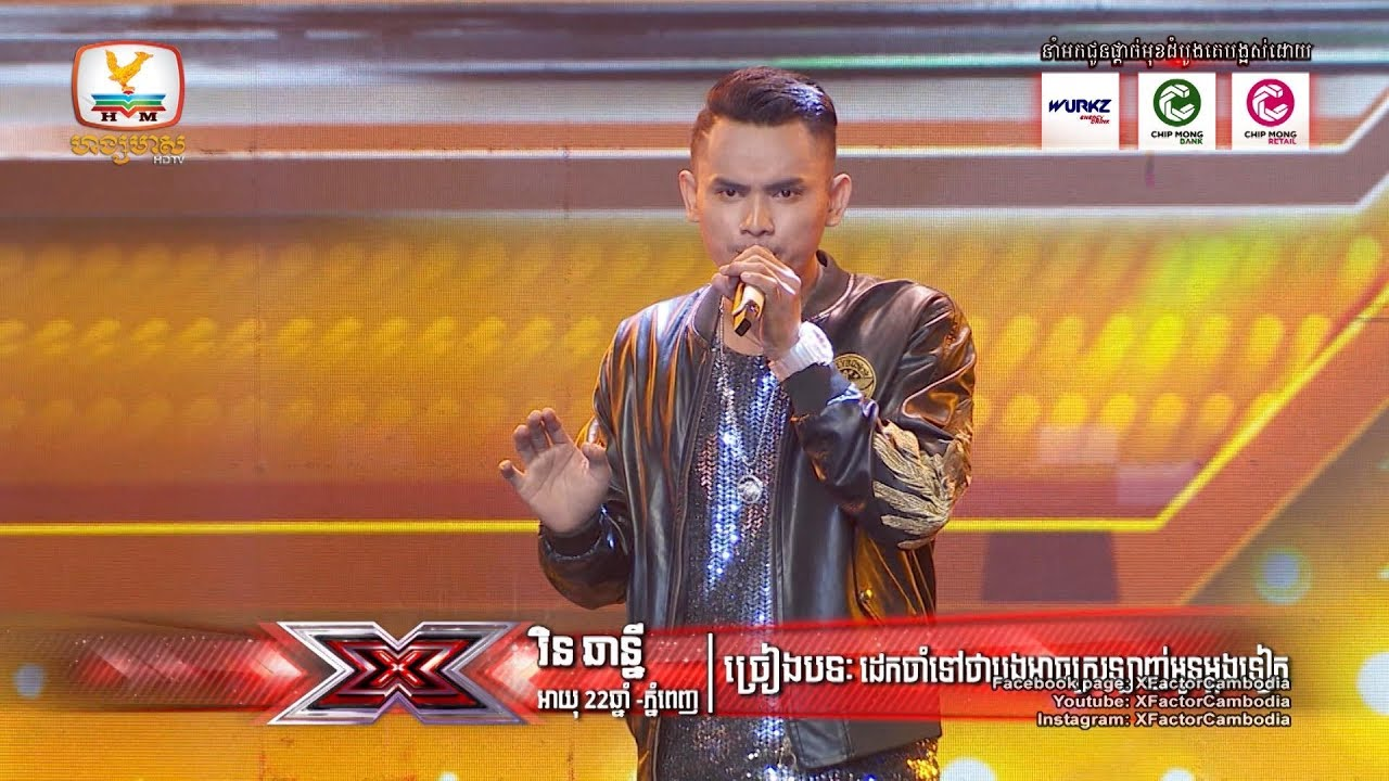 មានអី ច្រៀងប៉ុណ្ណេះមានសិទ្ធអង្គុយកៅអីនេះបាន! - X Factor Cambodia - The Six Chairs Challenge - Week 2