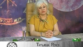 Ясновидящая Татьяна Роуз