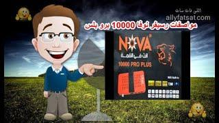 مراجعة ريسيفر نوفا 10000 برو الجديد جميع شروحات رسيفر نوفا 10000 برو والبرو بلص nova 10000 pro